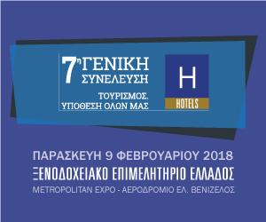 genikisineleusi2018_300x250