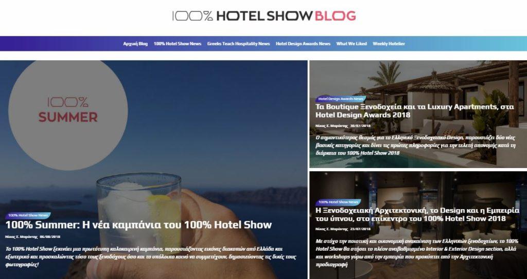 hotelshow_blog